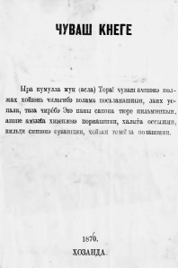 Чуваш Кнеге 1870